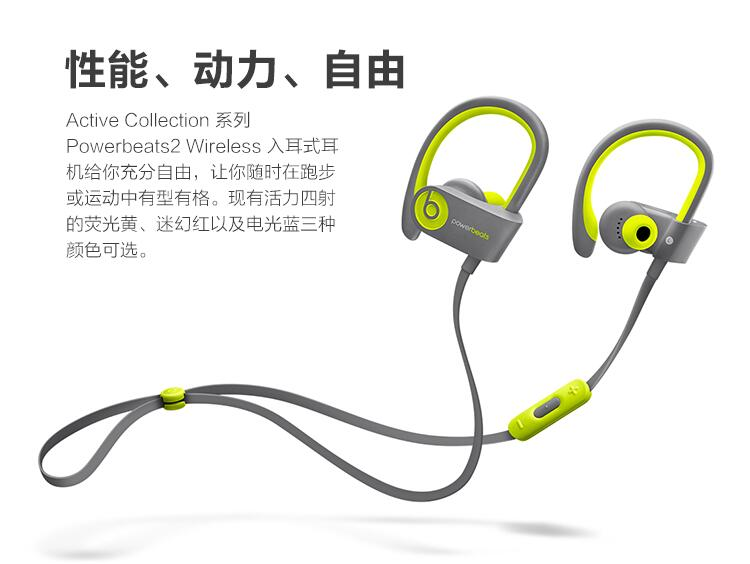 风骚出街:Beats Active Collection 系列 Powerbeats2 Wireless 入耳式耳机